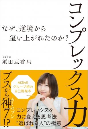 須田亜香里 なぜ人気