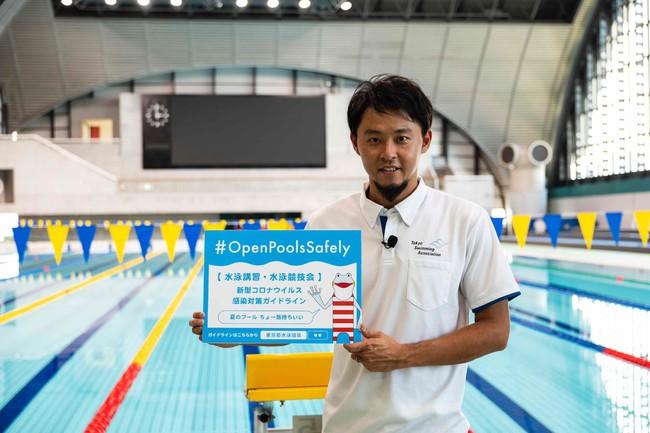 #OpenPoolsSafelyガイドラインは東京都水泳協会ウェブサイトにアップされています。