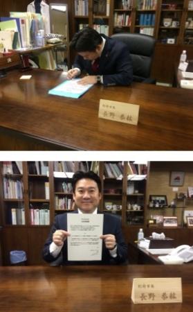 宣誓書に署名する市長