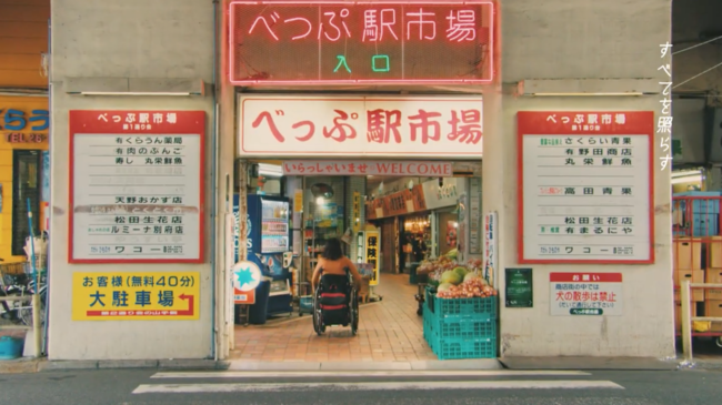 【べっぷ駅市場】