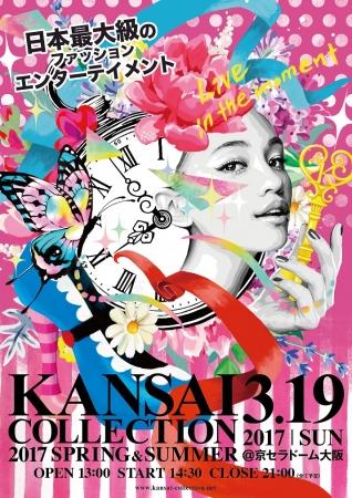 KANSAI COLLECTION 2017 SS キーヴィジュアル