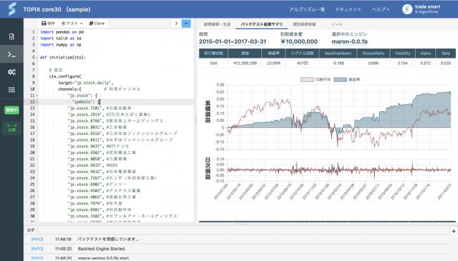 QuantX Factory 開発画面