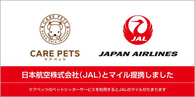 株式会社CARE PETS、日本航空株...