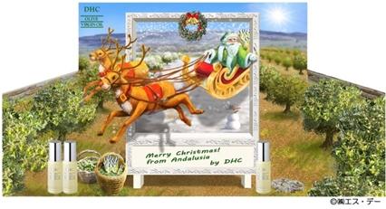 "「DHC オリーブバージンオイル」特別イベントトリックアート ""スペイン・アンダルシアのオリーブ畑""イメージ画像"