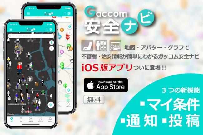 ナビ アプリ