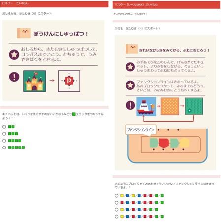 左図:レベル1の問題例         右図:レベル5の問題例
