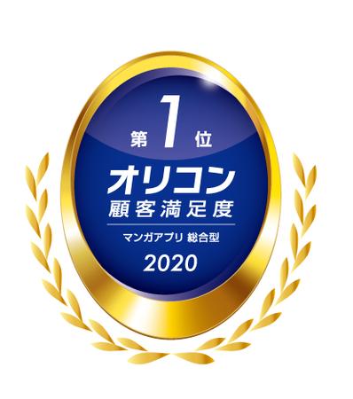 オリコン顧客満足度ランキング『マンガアプリ 総合型』において ...