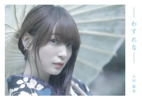 声優・上田麗奈 初のデジタルフォトブック『わすれな』、総合電子書籍 ...