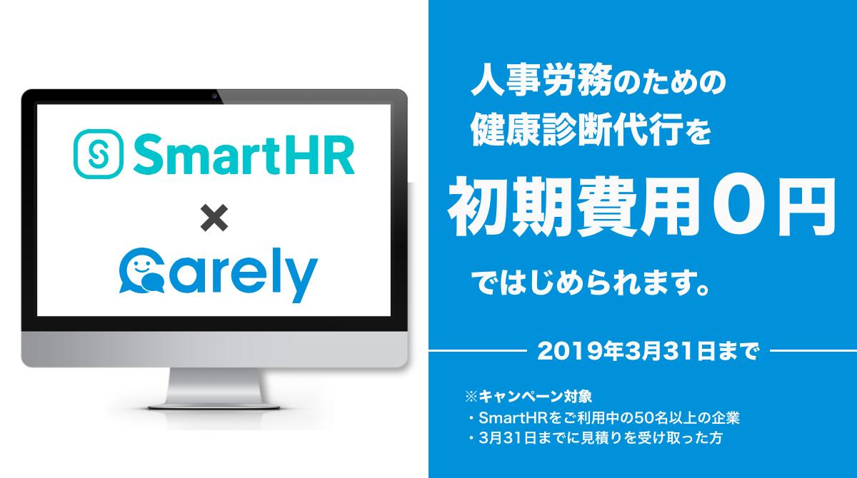 「SmartHR」から健康管理クラウドサービス「Carely」へ ワンクリックで従業員情報の登録が可能に