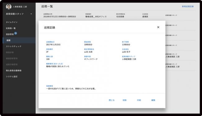 図2 巡視の記録。必要事項を記録しやすいフォーマットで印刷も可能。