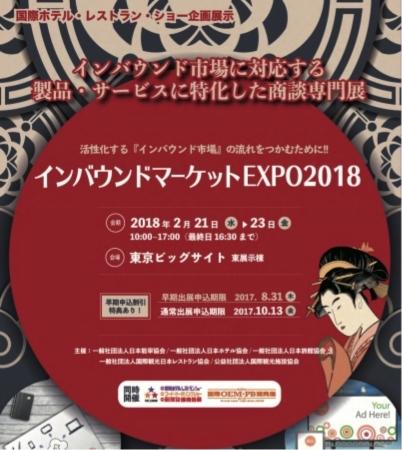 展示会名称:インバウンドマーケットEXPO2018