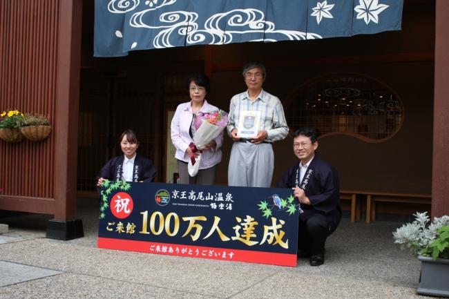「100万人達成イベント」の様子