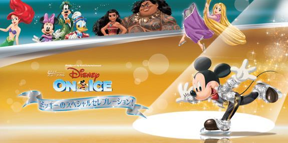 ディズニー・オン・アイス メインビジュアル(C)Disney