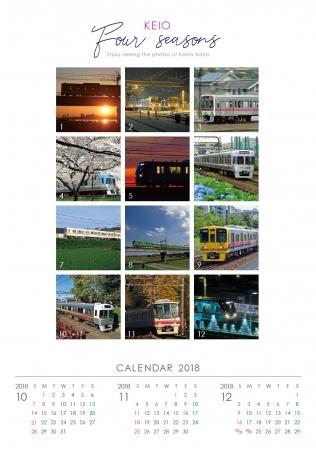 ≪2019年京王電鉄壁掛けカレンダー≫