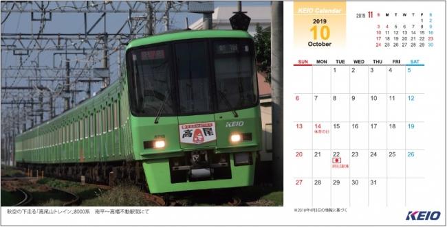 ≪2019年京王電鉄卓上カレンダー≫