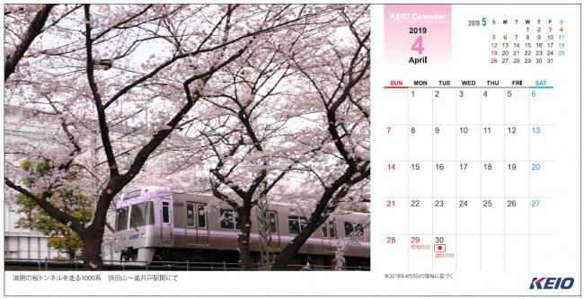 ≪2019年卓上カレンダーイメージ≫