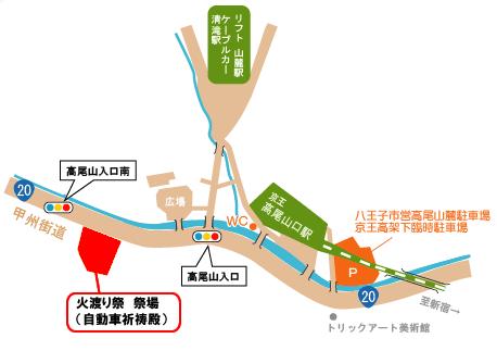 髙尾山火渡り祭 祭場アクセスマップ※高尾山口駅徒歩5分