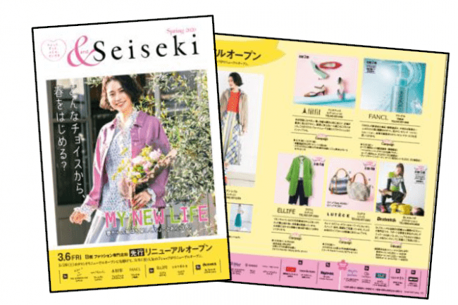 &Seiseki・リニューアル特集号(イメージ)
