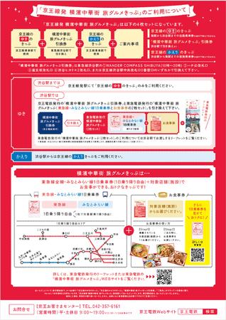 京王線発 横濱中華街旅グルメきっぷPRチラシ