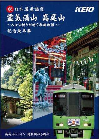 日本遺産認定記念乗車券 表紙