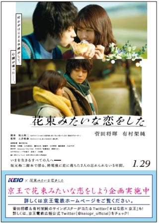 (c)2021『花束みたいな恋をした』製作委員会 ≪ポスターイメージ≫