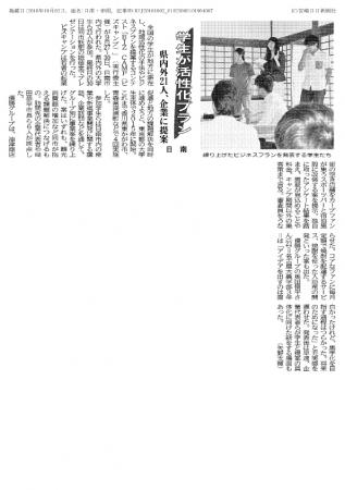 BIZCAMP宮日新聞
