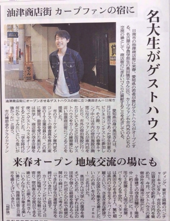 代表奥田 朝日新聞掲載記事