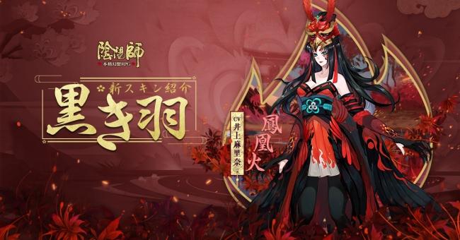 ▲式神「鳳凰火」専用スキン「黒き羽」