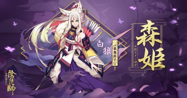 ▲式神「白狼」専用スキン「森姫」