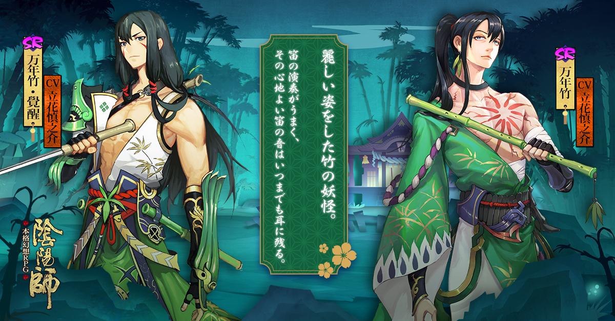 本格幻想RPG「陰陽師」 新式神「万年竹」が期間限定で登場 ...