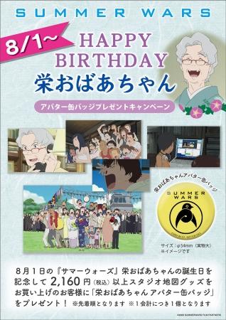 ■栄おばあちゃん誕生日記念特典詳細