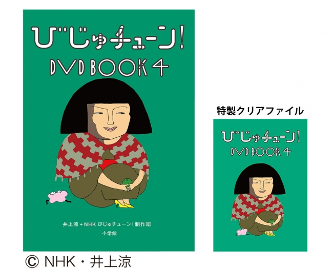 ■DVD BOOK4と特典クリアファイル