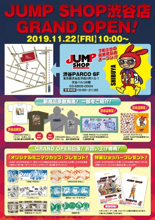 渋谷 パルコ ジャンプ ショップ