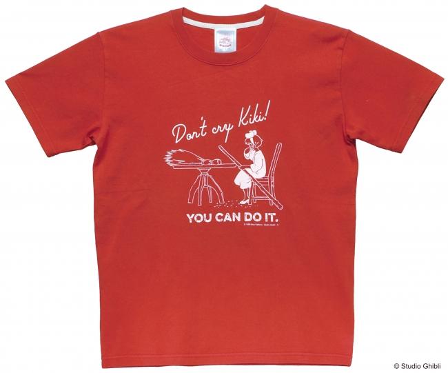 魔女の宅急便 Tシャツ 君ならできるよ