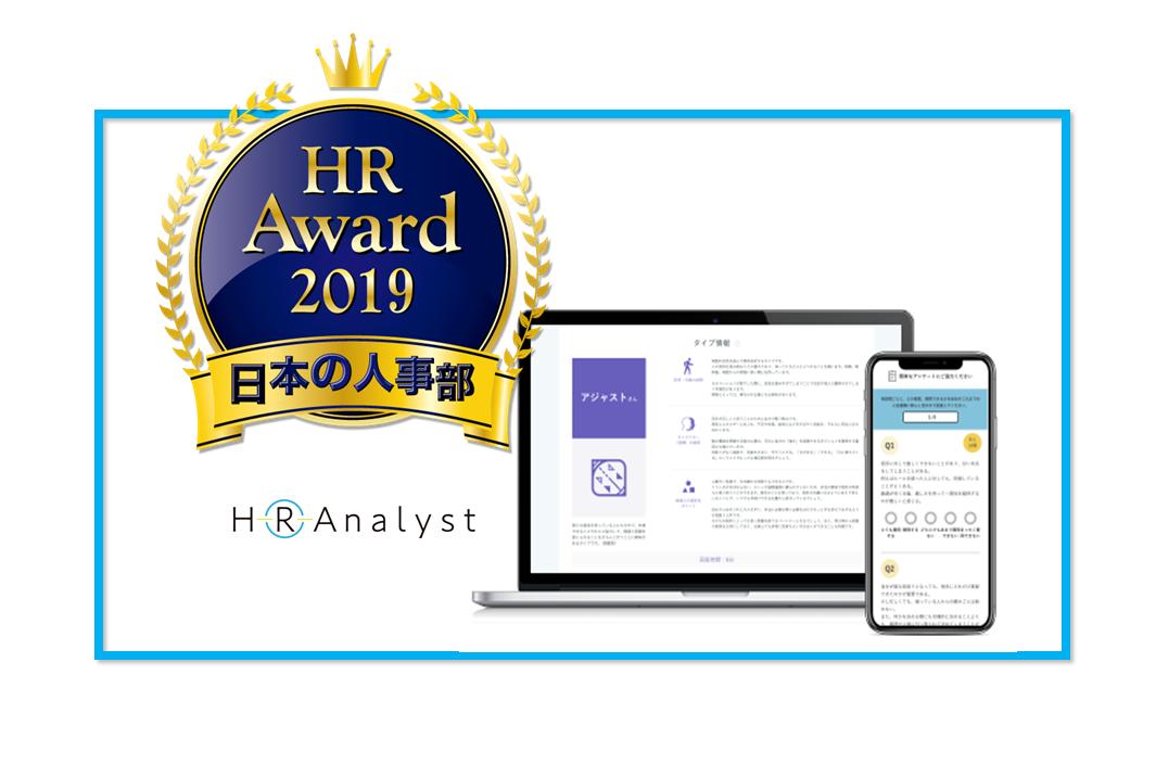 クラウド型人材分析サービス『HRアナリスト』が日本の人事部「HRアワード2019」プロフェッショナル部門に ...