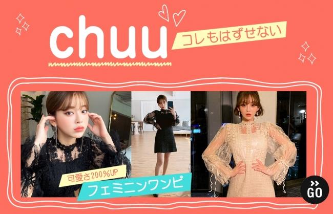 83bfc99a6c Qoo10にティーン憧れ韓国発ファッションショップが続々登場!「Chuu ...
