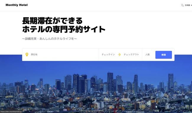 【サイトイメージ】Montlyhotel.jp