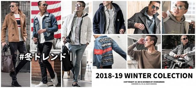 メンズファッションブランド・DIVINER(ディバイナー)が、2018