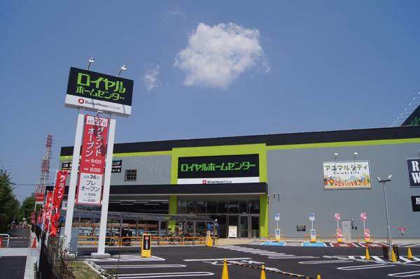 「ロイヤルホームセンター足立鹿浜」