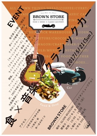 【GLION MUSEUM】FOOD×MUSIC×CLASSIC CARイベントBROWN STORE開催!!!