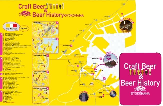 クラフトビール&ビールヒストリー@YOKOHAMAマップ