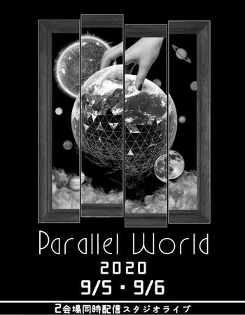 ワールド パラレル
