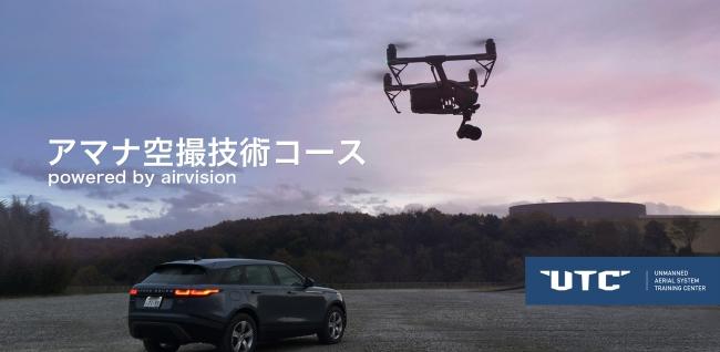 アマナ空撮技術コース powered by airvision