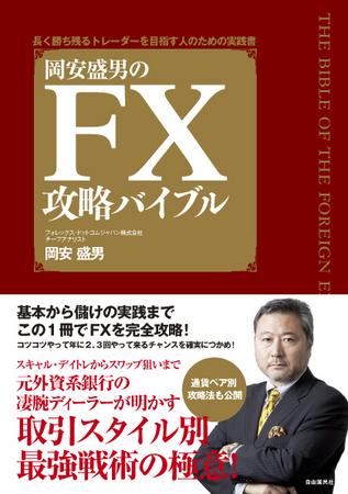チーフアナリスト岡安盛男著「FX攻略バイブル」アマゾンにて予約受付開始!!