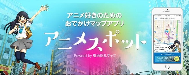 アニメファンおでかけ必携アプリ...