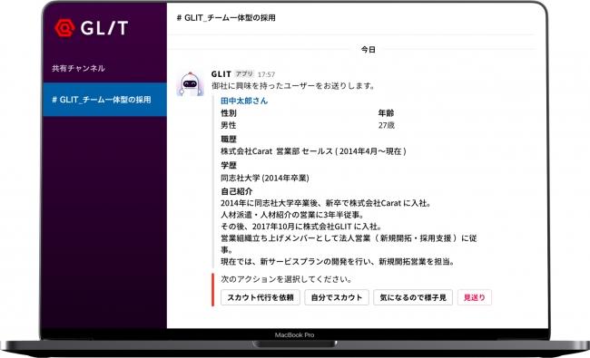 Slack連携画面