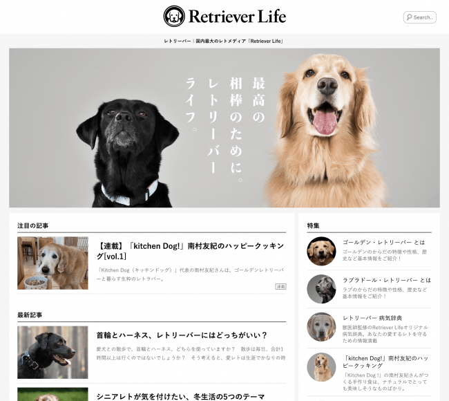 Retriever Life(レトリーバーライフ)TOPページ