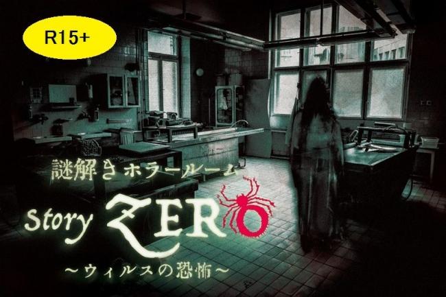 謎解きホラールーム「Story Zero」
