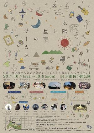 「太陽と星空のサーカス in 京都梅小路公園」