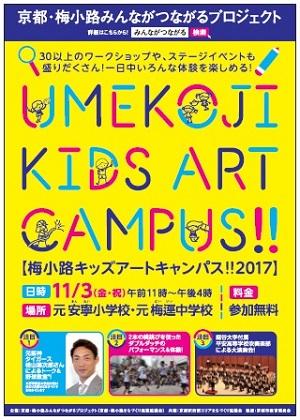 「梅小路キッズアートキャンパス!!2017」